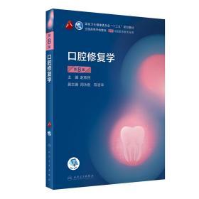 口腔修复学(第8版)(第8轮口腔本科规划教材配网络增值服务)
