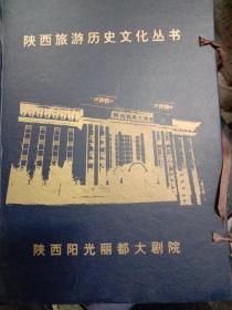 陕西旅游历史文化丛书(全10册)