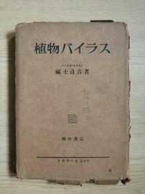 日文原版书(植物拜拉斯)