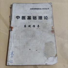 中医基础理论应试指导
