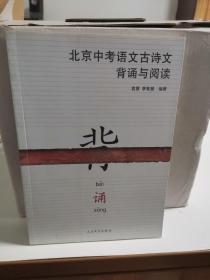 北京中考语文古诗文背诵与阅读