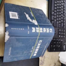 石油炼制辞典书有伤看图