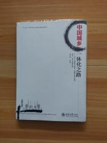 中国城乡一体化之路:生产三要素市场统一构建与城乡经济社会一体化战略实施