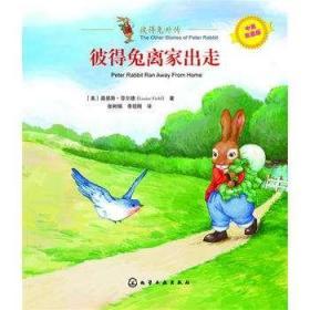 3-6岁 彼得兔外传 彼得兔离家出走 中英双语  可以涂色的经典童话故事书 培养情商  可爱手工书 的亲子阅读 正版 化学工业出版社