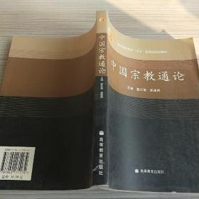 中国宗教通论