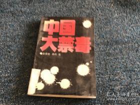中国大禁毒
