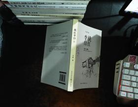 桃红李白(1982 龚滩——比沈从文《边城》晚六十年的乡愁!)
