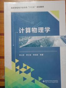 二手正版 计算物理学 郭立新 337 西安电子科技大学出版社