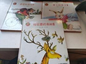 中国原创童话书 爸爸和香烟 梅花鹿的角树 萝卜回来了