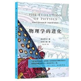 物理学的进化