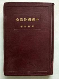 中国国外汇兑(精装)