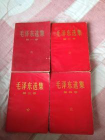毛泽东选集一二三四卷,红皮软精装本