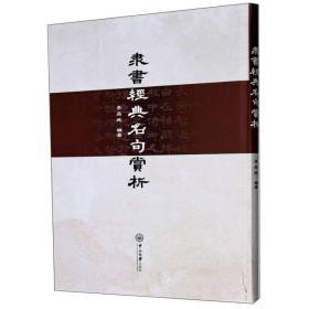 隶书经典名句赏析