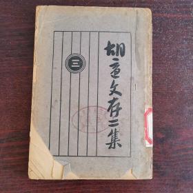 胡适文存二集(三)(民国原版,低价