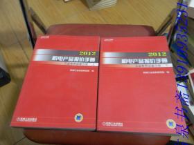 2012机电产品报价手册 工业专用设备分册上下