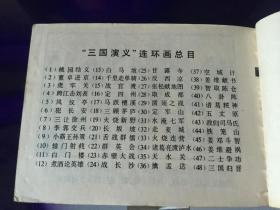 上海人美84版《三国演义》连环画全48册(无原书袋)