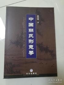 中国尚氏形意拳  原版