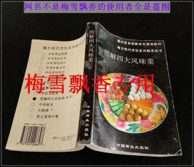 图解四大风味菜(江苏风味+四川风味+山东风味+广东风味)