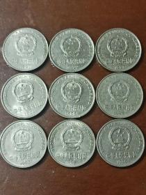 1991-1999年牡丹1元硬币一套9枚(每年各1枚,不缺年份)中国第三套流通硬币