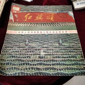 《红旗颂》一中华人民共和国第三届运动会团体操。