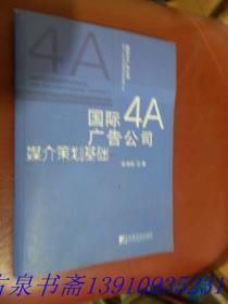 国际4A广告公司媒介策划基础