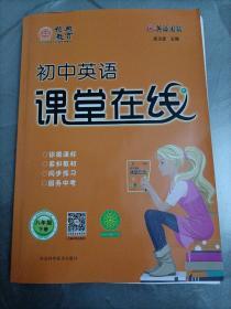 英语周报:初中英语课堂在线 八年级下册【仁爱版】