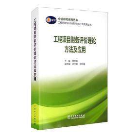 工程項目財務評價理論方法及應用