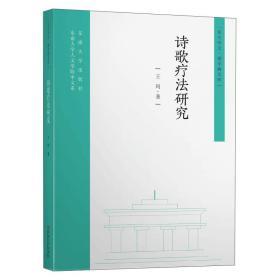 诗歌疗法研究/东大中文·新学衡文库