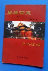 皇城宫苑之一:北海团城