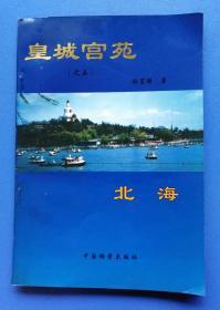 皇城宫苑之五:北海