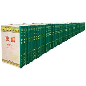 《万象 民国期刊汇编 第一辑 》精装 全46册 原箱装