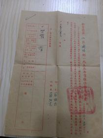 新会县第八区  1955年售粮任务通知书(16开)