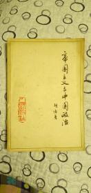 帝国主义与中国政治(胡绳著)