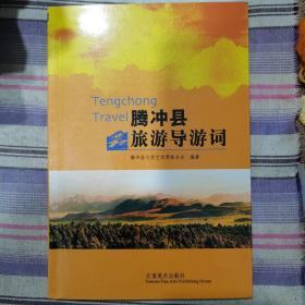 腾冲县旅游导游词