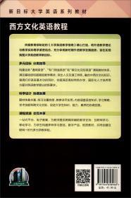 西方文化英语教程(学生用书)/新目标大学英语系列教材