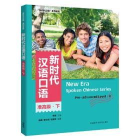 新时代汉语口语:(准高级)(下)
