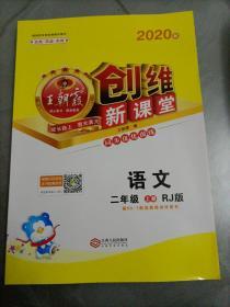 2020版王朝霞创维新课堂 语文二年级上册(人教版)