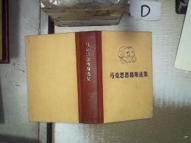 马克思恩格斯选集 第二卷  精装 。。