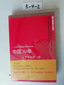 中国30年 人类社会的一次伟大变迁