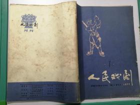 1977年第七期:人民戏剧(秦腔:枣林湾,十届三中全会公报)