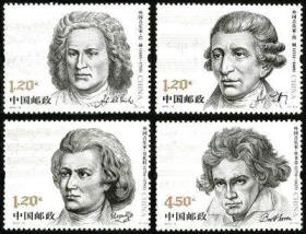 2010-19外国音乐家 邮票
