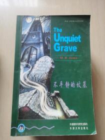 书虫·牛津英汉双语读物:不平静的坟墓