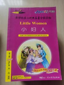 新课标英汉对照名著分级读物 小妇人