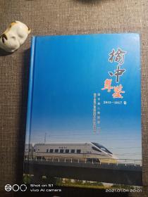 榆中年鉴(2015——2017)