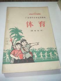 广东省中小学试用课本——体育