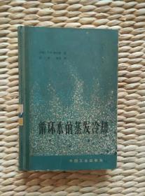 【超珍罕 经典旧书】循环水的蒸发冷却(硬精装) ==== 1965年6月 一版一印 3790册