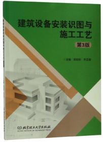 建筑设备安装识图与施工工艺(第3版)