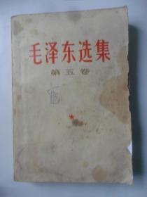 毛泽东选集 ( 第五卷 )
