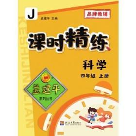 孟建平系列丛书:课时精练·科学四年级·上