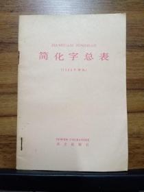 简化字总表(1986年新版)